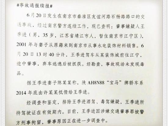 南京肇事宝马车系原车主抵债 司机已被刑拘