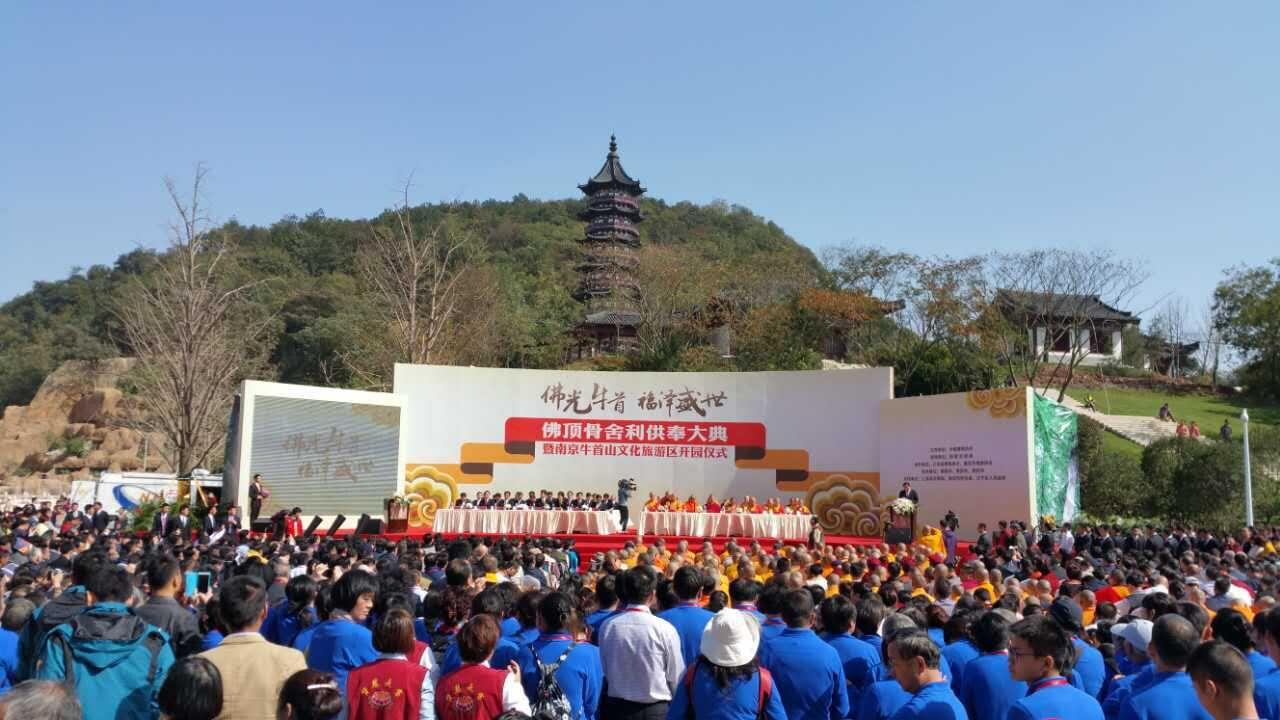 释迦牟尼佛顶骨舍利供奉大典在南京牛首山举行