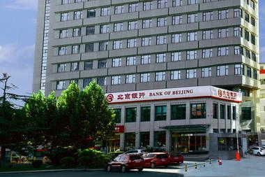 北京银行、石家庄分行简介及与裕华区政府合作介绍