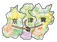 国新办举行京津冀协同发展发布会