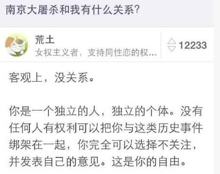 """文章""""南京大屠杀和我有什么关系""""走红"""