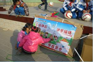 """""""快乐操场""""第三站:张家口三所学校受捐"""