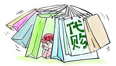 南京海淘需求爆发式增长 个人海外代购风险大