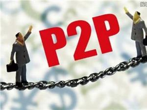 P2P平台拉银行信用背书 网贷平台加速变革