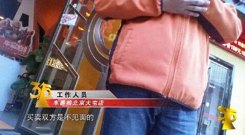 央视曝光二手车交易藏骗局:车易拍这样骗你