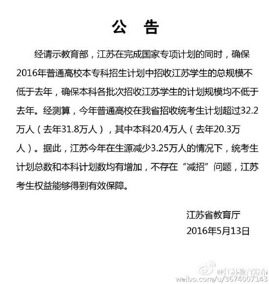 江苏省教育厅:确保今年高考招生人数不低于去年