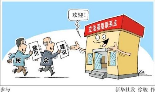 李强谈立法法修改:让基层立法更接地气