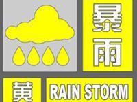 暴雨黄色预警:河北南部将有大暴雨