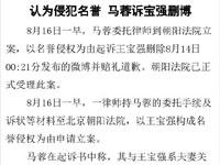 马蓉委托律师到法院立案 称名誉遭侵犯要求道歉
