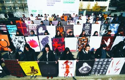南京将面向全球征集国际和平海报