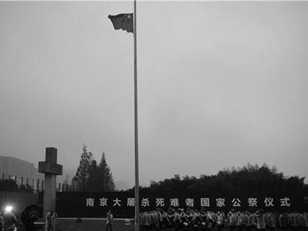 1213国家公祭日 南京下半旗为大屠杀30万死难者致哀