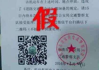 武汉现新骗局:违停罚单粘上个人假二维码
