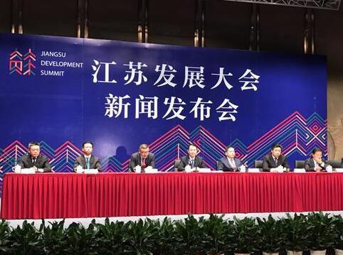 江苏发展大会5月20日开幕 1213位海内外嘉宾赴约
