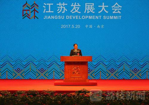 首届江苏发展大会在宁开幕 省委书记李强发表主旨演讲