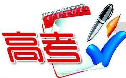 预计6月24日发布黑龙江高考成绩 内附院校录取日程