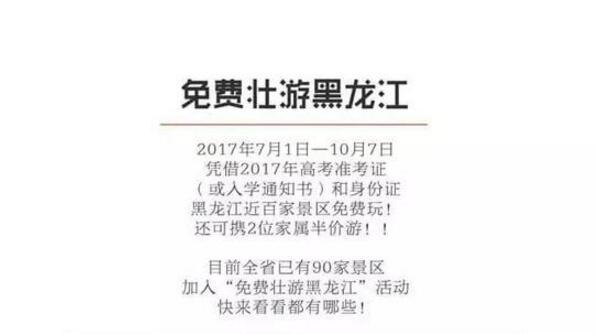 黑龙江90家景区对全国高考生免费 还可携2位家属半价游