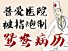 普爱医院鸳鸯病历