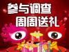 网友调查周周送奖