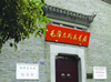 毛泽东在汉旧居