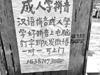 武汉大学官网被黑