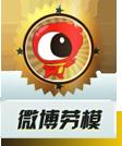 爱新浪,爱微博,爱互粉交友记录生活,你就是微博劳模! http://weibo.com