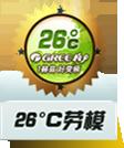 爱地球,爱低碳,爱在26℃中尽享舒适生活,你就是26℃劳模!http://hunan.sina.com.cn/