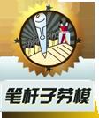 爱媒体,爱写作,爱处处挖掘新鲜资讯,你就是笔杆子劳模!http://hunan.sina.com.cn/