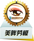 爱美丽,爱大眼,爱拥有一双清澈优雅的精致黑眸,你就是美眸劳模!http://hunan.sina.com.cn/shopping/