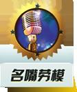 爱播报,爱评说,爱在镜头前彰显口才魅力,你就是名嘴劳模!http://hunan.sina.com.cn/