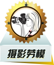 爱街拍,爱胶卷,爱捕捉镜头下的点滴美丽,你就是摄影劳模!http://hunan.sina.com.cn/