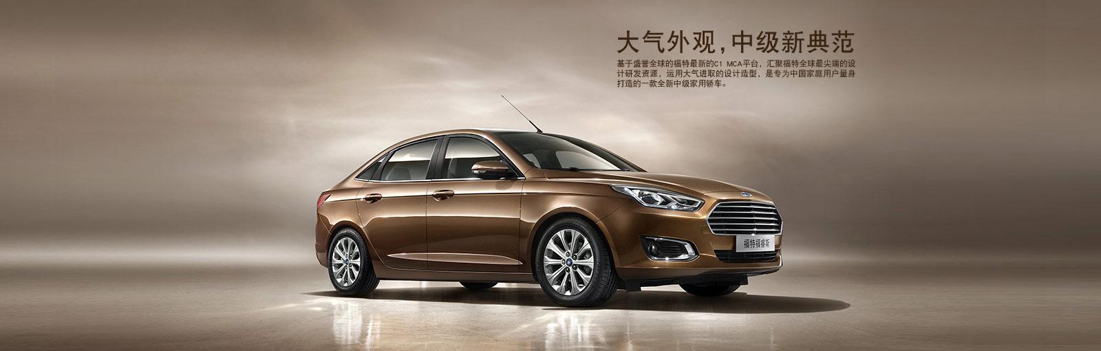 2016福睿斯改款车型
