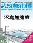 汉宜加速度:引领江汉平原大跨越成99分钟经济圈