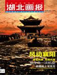 风动襄阳:历史名城跨越式发展 复兴中心城市梦