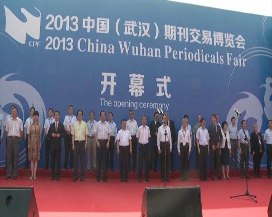 中国(武汉)期刊交易博览会9月14日开幕