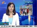 视频:青岛银行员工透支23万元赌博输光