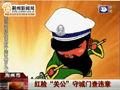 卡通关公成荆州交警代言人 宣传片获赞史上最萌