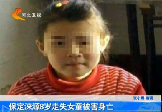 河北女童裸身遇害