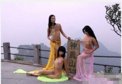 河南官微配裸女图