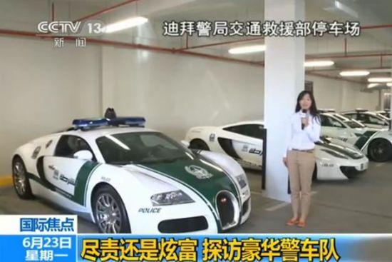 迪拜警车超跑车队