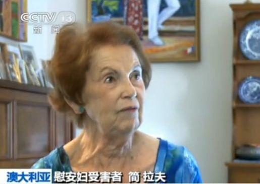 慰安妇痛斥日本