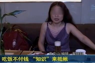 女老板吃霸王餐