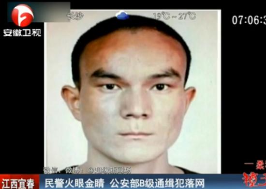 奸杀女童通缉犯十一游玩 被民警认出抓捕