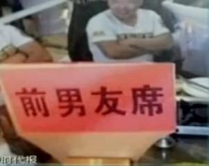 湖北襄阳奇葩婚宴设前男友前女友坐席