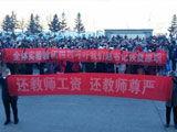 肇东8000教师不满工资罢工 中小学停课