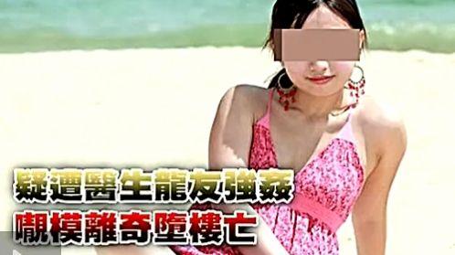 香港嫩模拍照遭性侵 离奇坠楼身亡