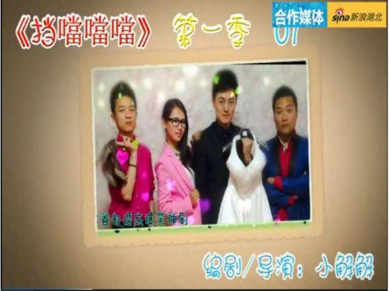 武汉神剧《挡噹噹噹》第一季01强势上线