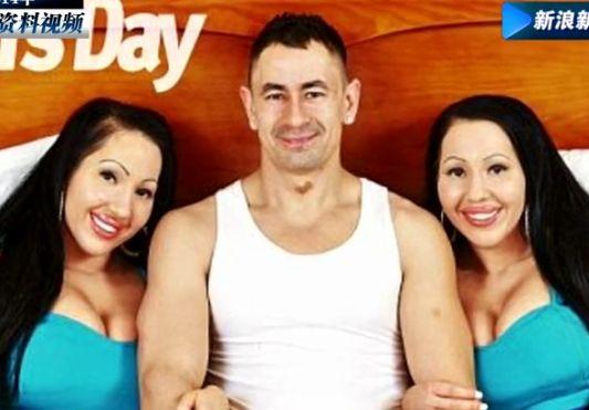 双胞胎姐妹斥百万整形与同一名男子相恋