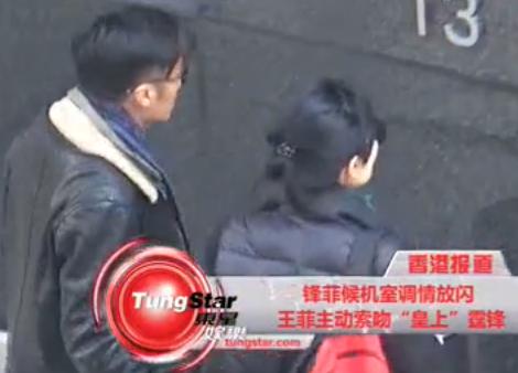 王菲候机室主动亲霆锋 被曝将在京买房